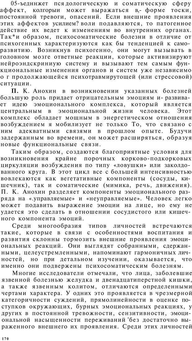 PDF. Клиническая психология. Лакосина Н. Д. Страница 166. Читать онлайн