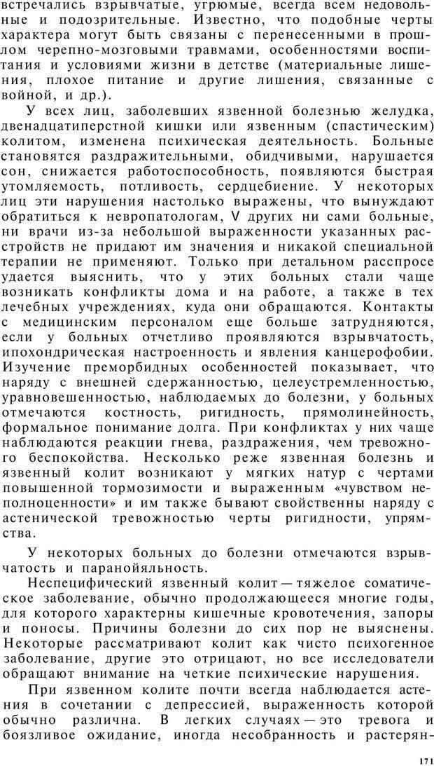 PDF. Клиническая психология. Лакосина Н. Д. Страница 167. Читать онлайн