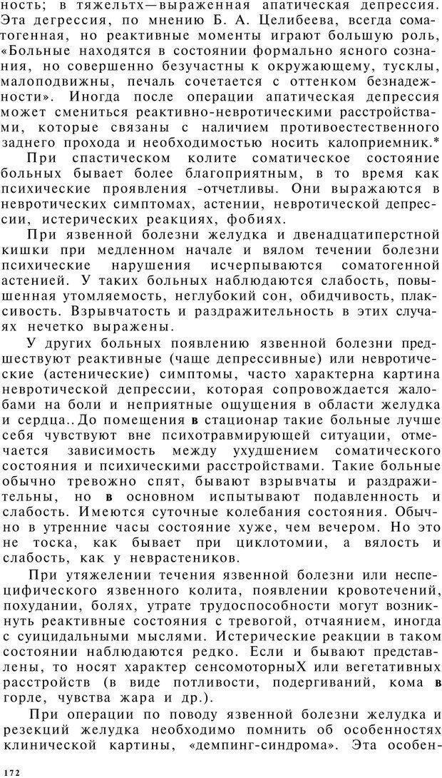 PDF. Клиническая психология. Лакосина Н. Д. Страница 168. Читать онлайн