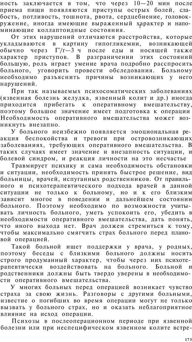 PDF. Клиническая психология. Лакосина Н. Д. Страница 169. Читать онлайн