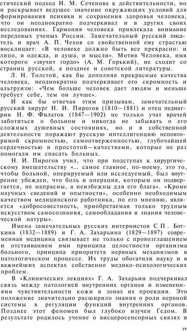 PDF. Клиническая психология. Лакосина Н. Д. Страница 17. Читать онлайн