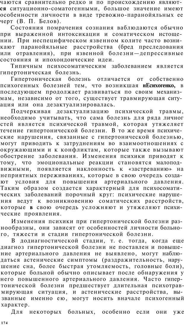PDF. Клиническая психология. Лакосина Н. Д. Страница 170. Читать онлайн