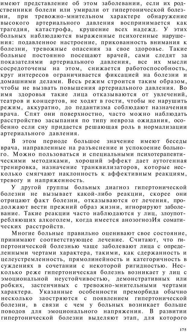 PDF. Клиническая психология. Лакосина Н. Д. Страница 171. Читать онлайн