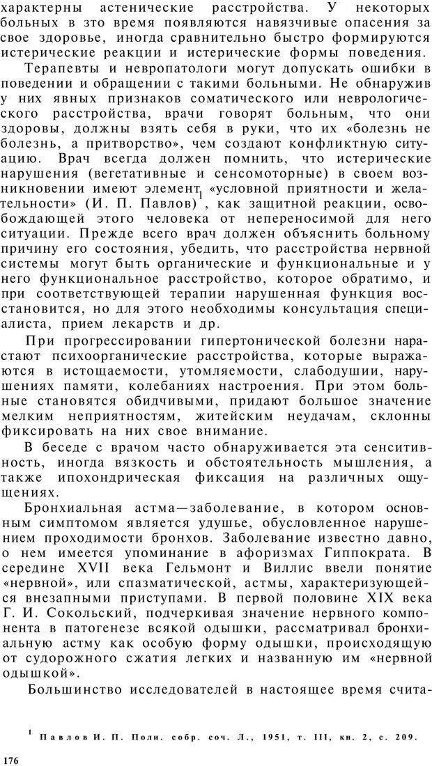 PDF. Клиническая психология. Лакосина Н. Д. Страница 172. Читать онлайн