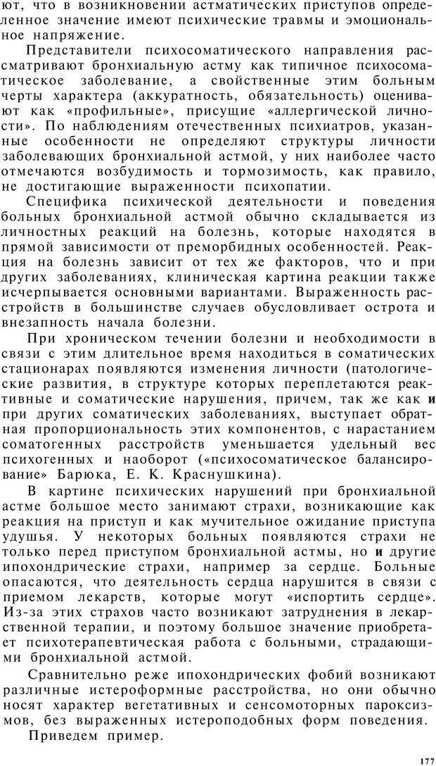 PDF. Клиническая психология. Лакосина Н. Д. Страница 173. Читать онлайн