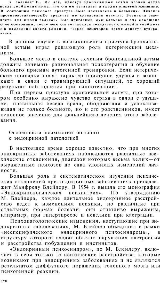 PDF. Клиническая психология. Лакосина Н. Д. Страница 174. Читать онлайн