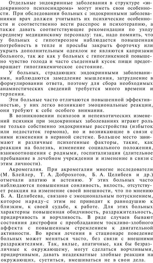 PDF. Клиническая психология. Лакосина Н. Д. Страница 175. Читать онлайн