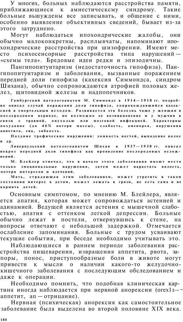 PDF. Клиническая психология. Лакосина Н. Д. Страница 176. Читать онлайн