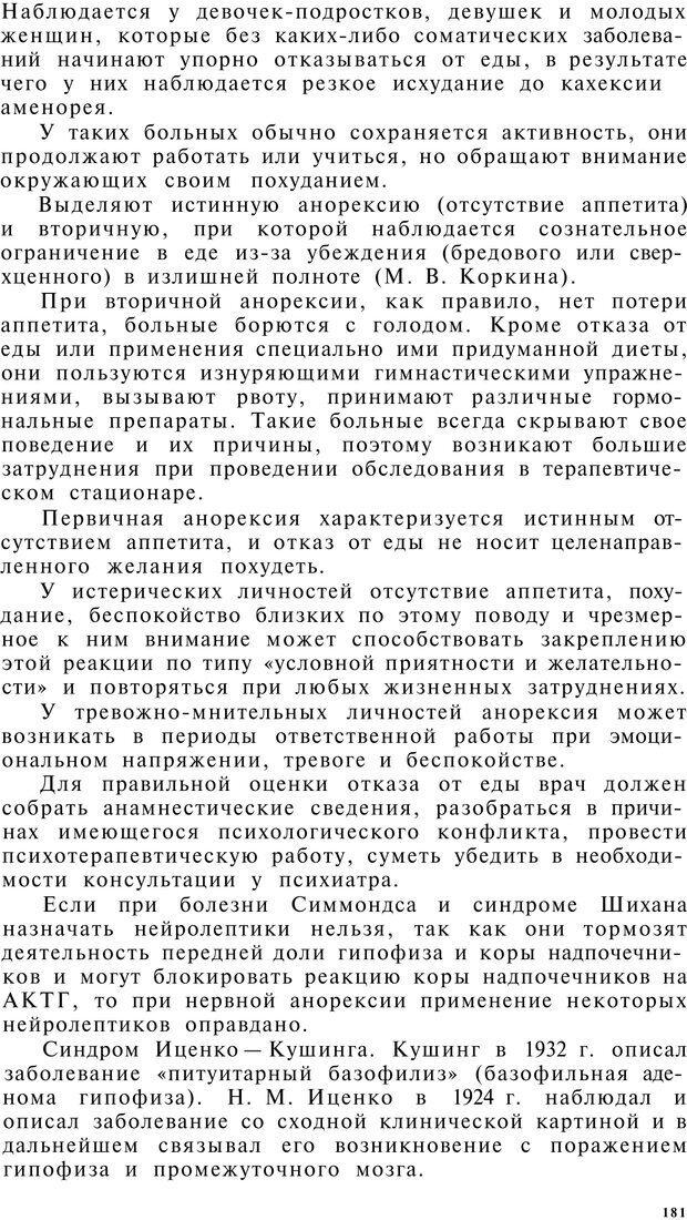 PDF. Клиническая психология. Лакосина Н. Д. Страница 177. Читать онлайн
