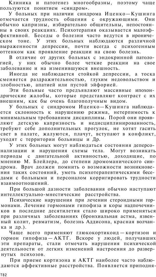PDF. Клиническая психология. Лакосина Н. Д. Страница 178. Читать онлайн