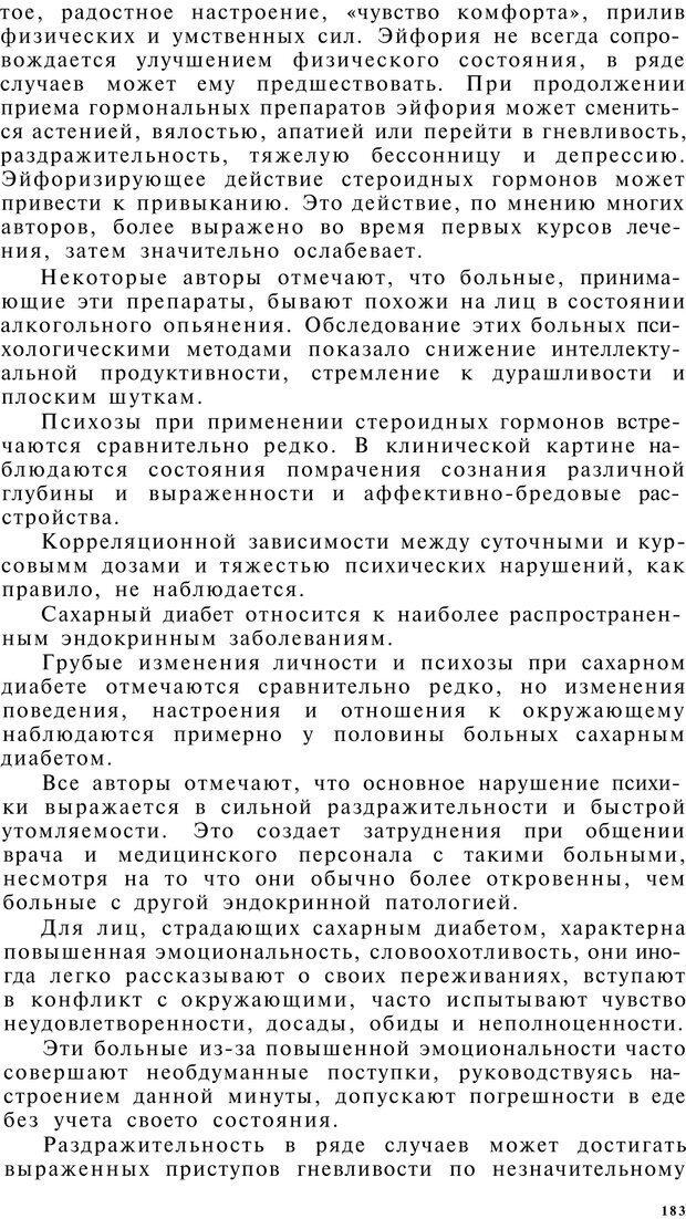 PDF. Клиническая психология. Лакосина Н. Д. Страница 179. Читать онлайн