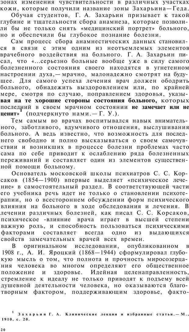 PDF. Клиническая психология. Лакосина Н. Д. Страница 18. Читать онлайн