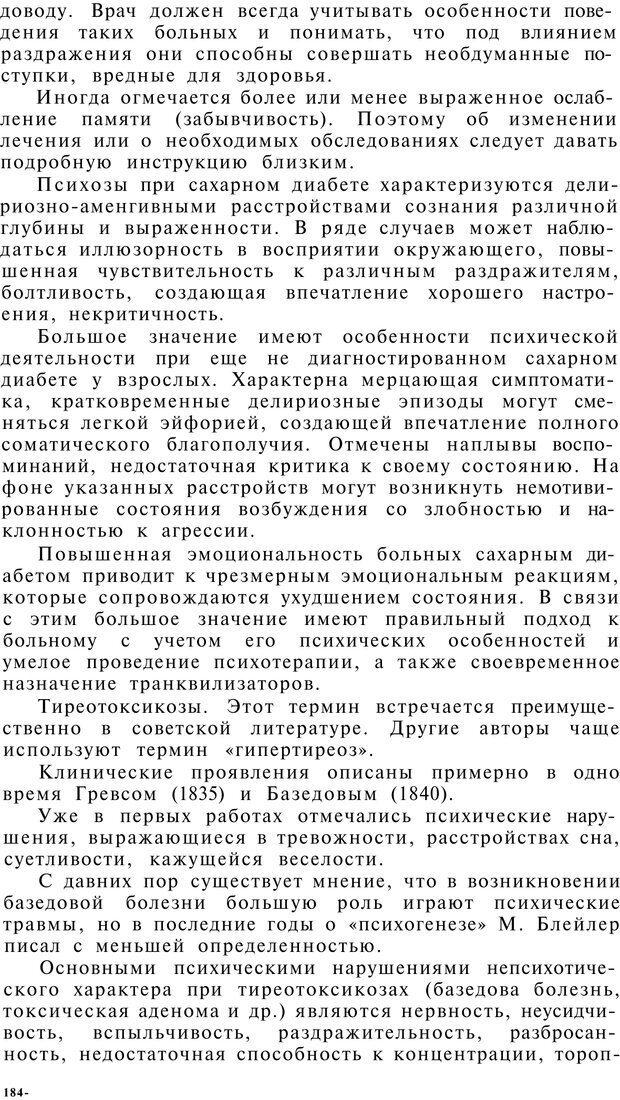 PDF. Клиническая психология. Лакосина Н. Д. Страница 180. Читать онлайн