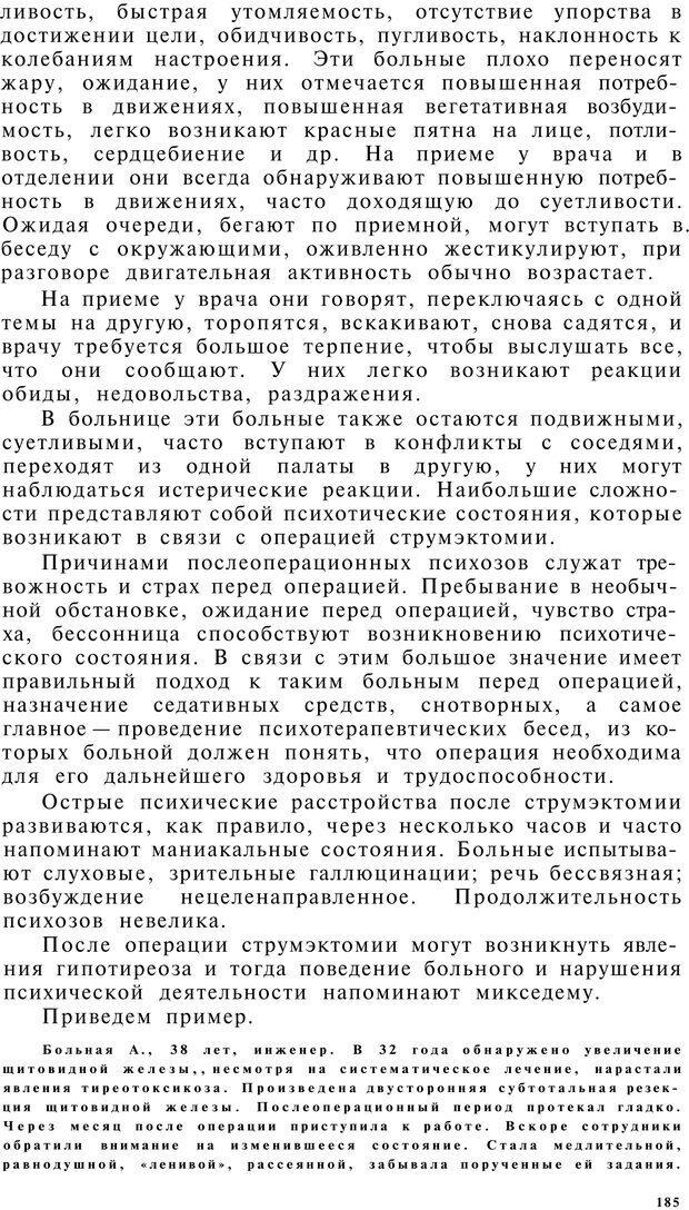 PDF. Клиническая психология. Лакосина Н. Д. Страница 181. Читать онлайн