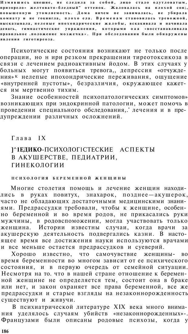 PDF. Клиническая психология. Лакосина Н. Д. Страница 182. Читать онлайн