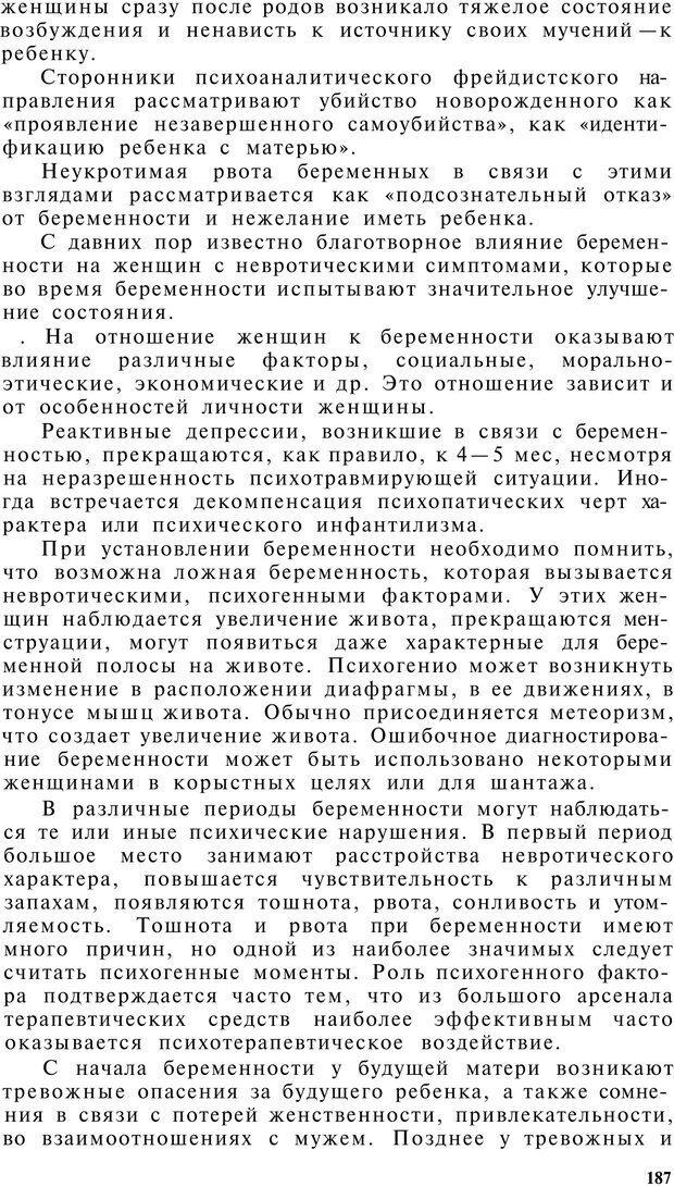 PDF. Клиническая психология. Лакосина Н. Д. Страница 183. Читать онлайн