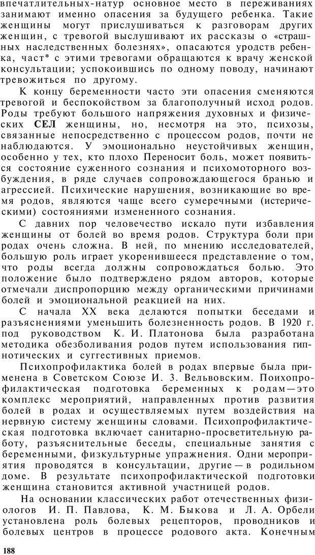 PDF. Клиническая психология. Лакосина Н. Д. Страница 184. Читать онлайн