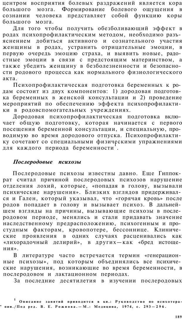 PDF. Клиническая психология. Лакосина Н. Д. Страница 185. Читать онлайн