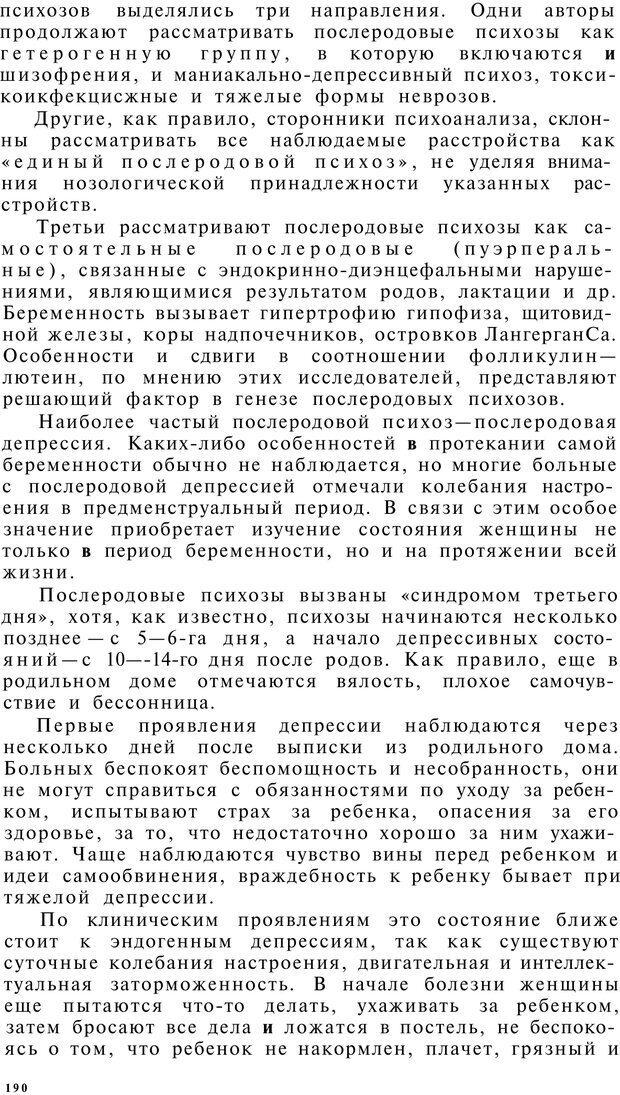 PDF. Клиническая психология. Лакосина Н. Д. Страница 186. Читать онлайн