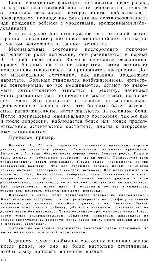 PDF. Клиническая психология. Лакосина Н. Д. Страница 188. Читать онлайн