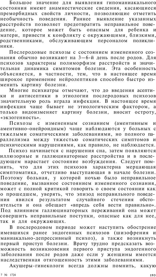 PDF. Клиническая психология. Лакосина Н. Д. Страница 189. Читать онлайн