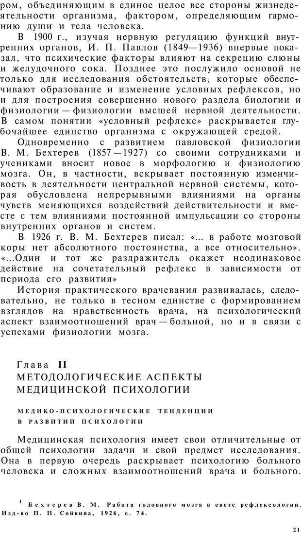 PDF. Клиническая психология. Лакосина Н. Д. Страница 19. Читать онлайн