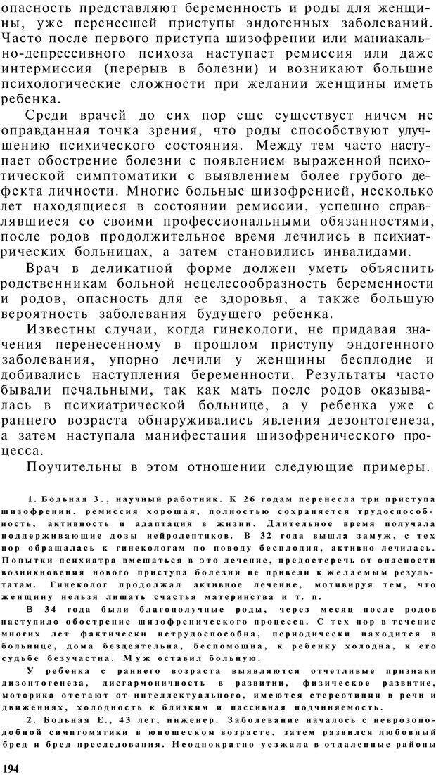 PDF. Клиническая психология. Лакосина Н. Д. Страница 190. Читать онлайн
