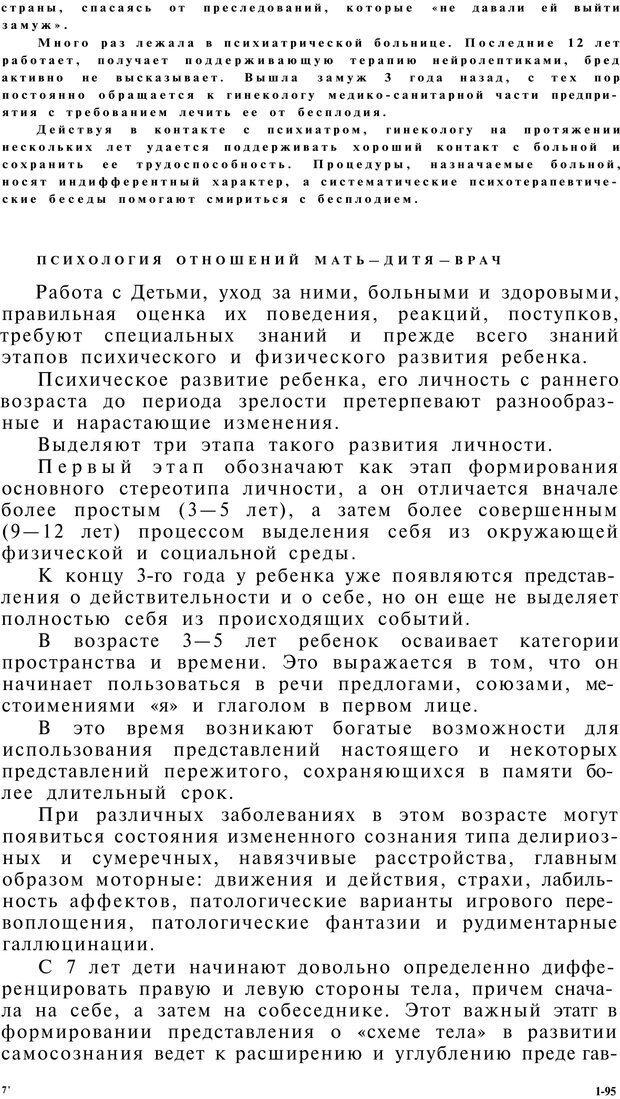 PDF. Клиническая психология. Лакосина Н. Д. Страница 191. Читать онлайн
