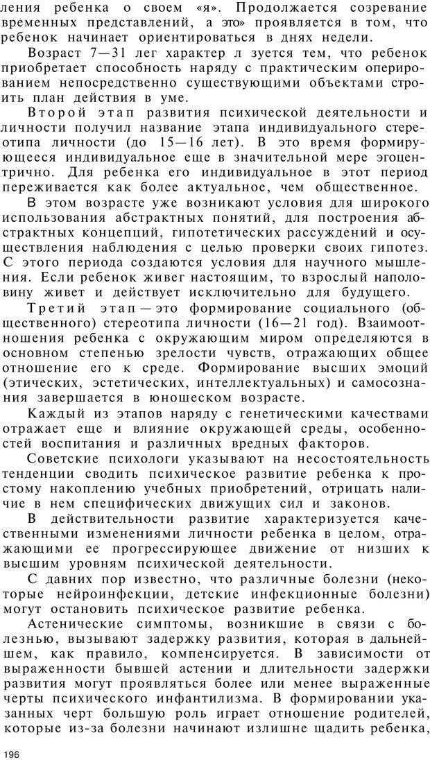PDF. Клиническая психология. Лакосина Н. Д. Страница 192. Читать онлайн