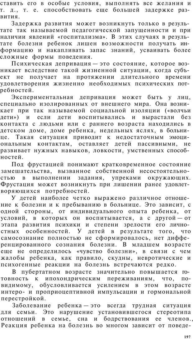 PDF. Клиническая психология. Лакосина Н. Д. Страница 193. Читать онлайн