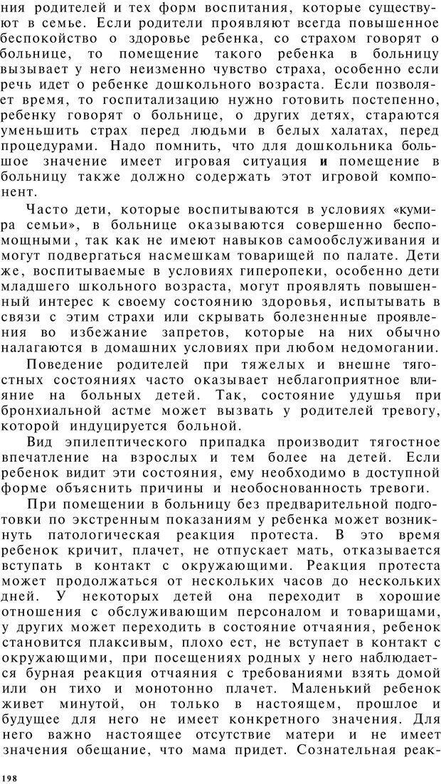 PDF. Клиническая психология. Лакосина Н. Д. Страница 194. Читать онлайн