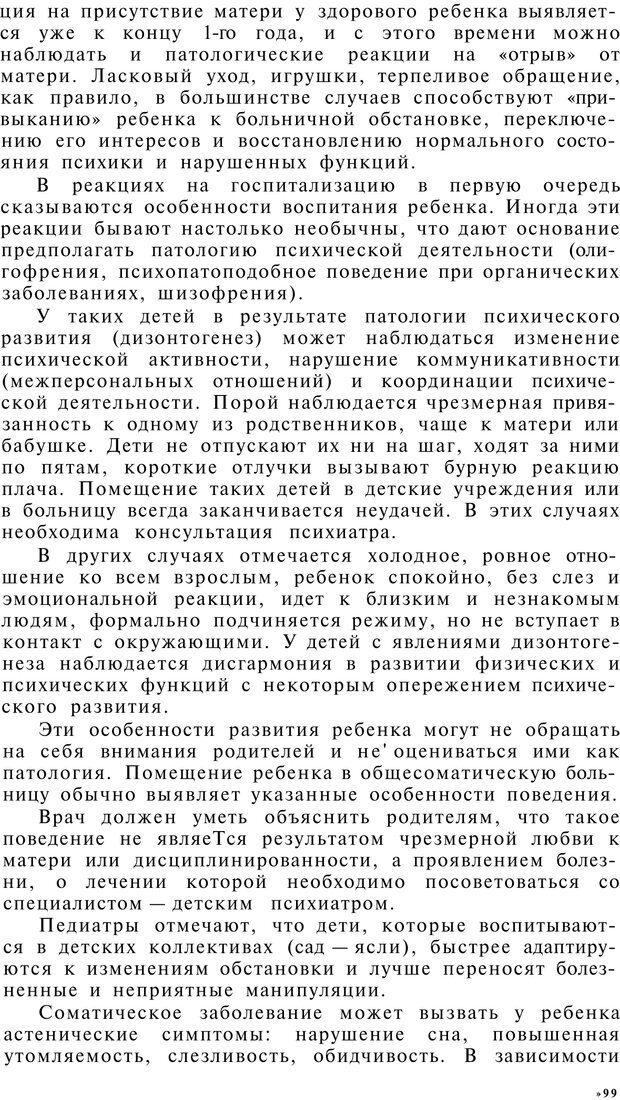 PDF. Клиническая психология. Лакосина Н. Д. Страница 195. Читать онлайн