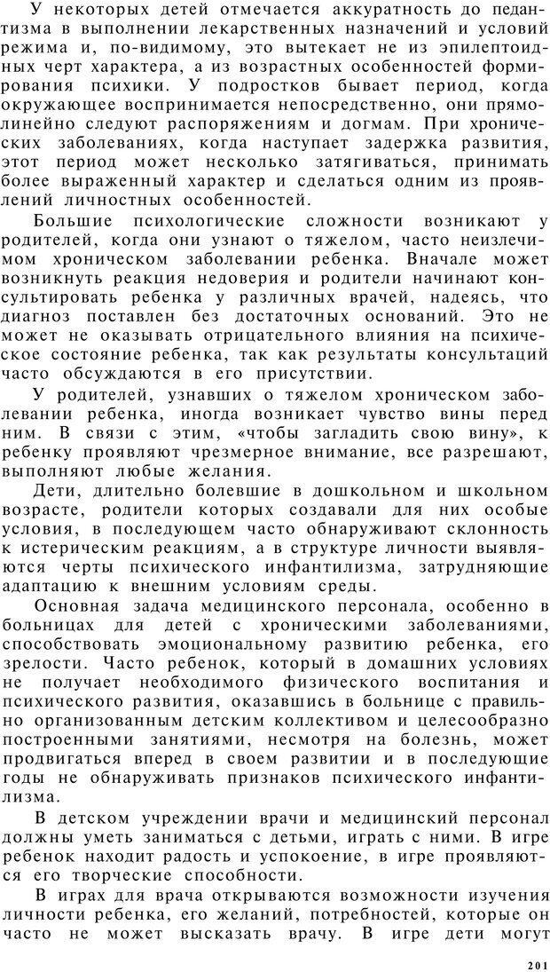 PDF. Клиническая психология. Лакосина Н. Д. Страница 197. Читать онлайн