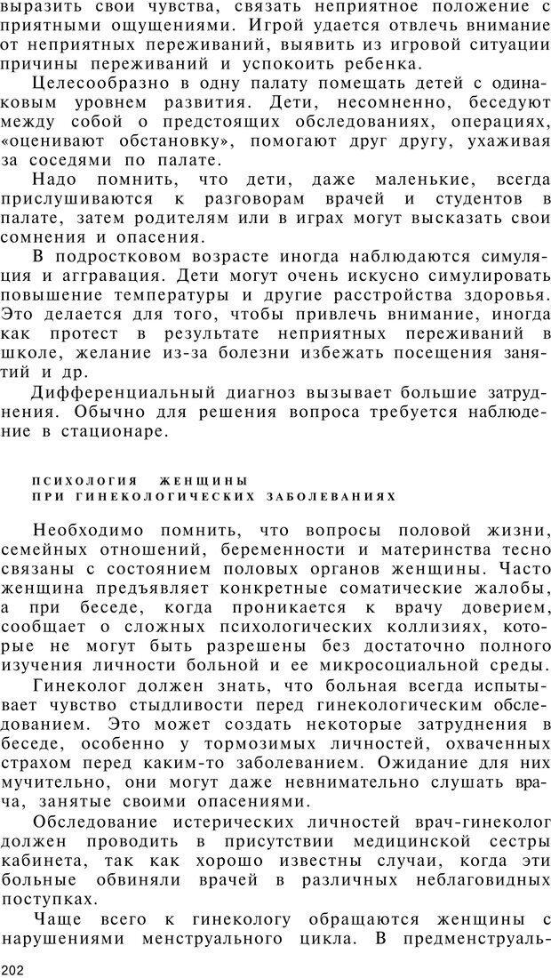 PDF. Клиническая психология. Лакосина Н. Д. Страница 198. Читать онлайн