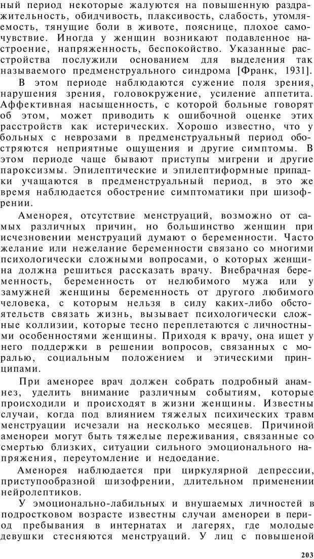 PDF. Клиническая психология. Лакосина Н. Д. Страница 199. Читать онлайн