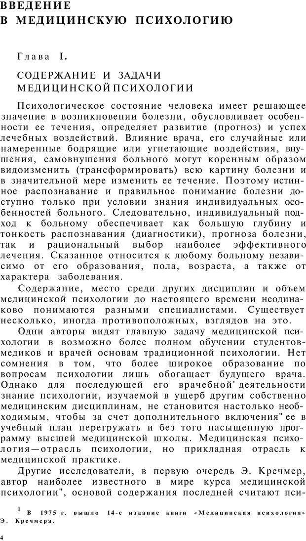 PDF. Клиническая психология. Лакосина Н. Д. Страница 2. Читать онлайн