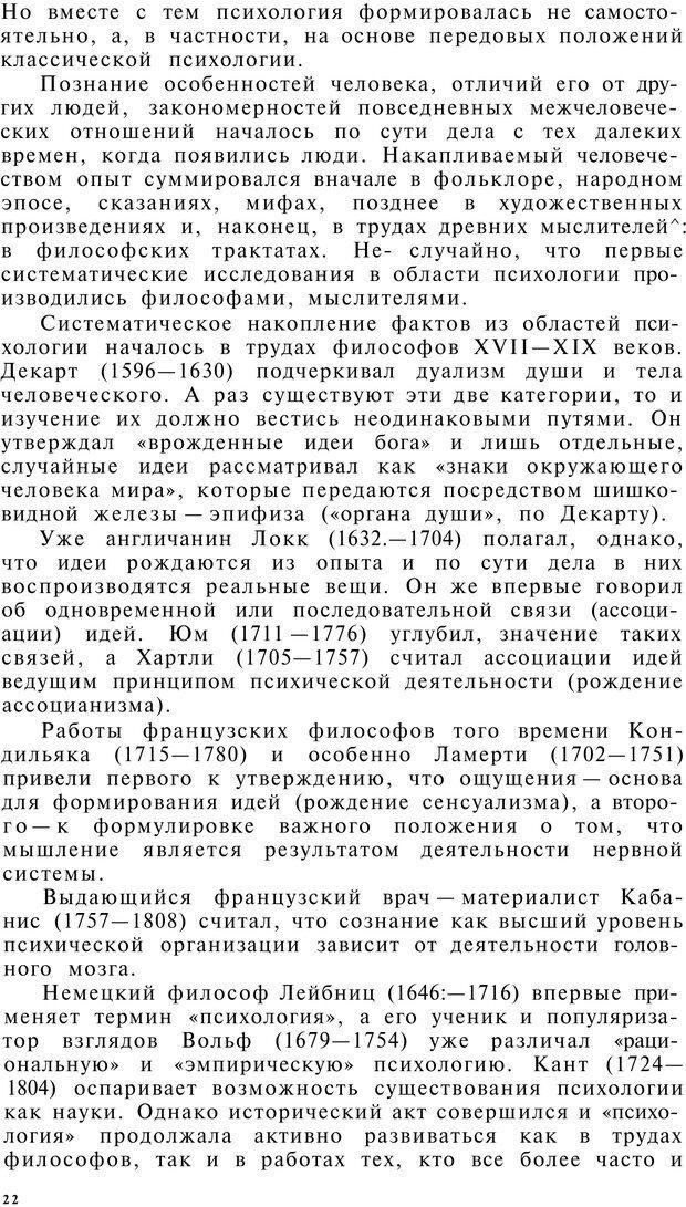 PDF. Клиническая психология. Лакосина Н. Д. Страница 20. Читать онлайн