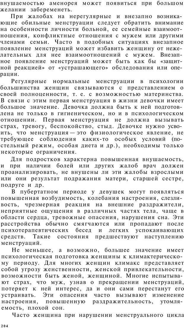 PDF. Клиническая психология. Лакосина Н. Д. Страница 200. Читать онлайн