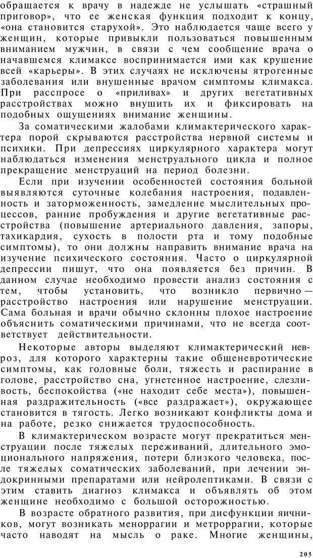 PDF. Клиническая психология. Лакосина Н. Д. Страница 201. Читать онлайн