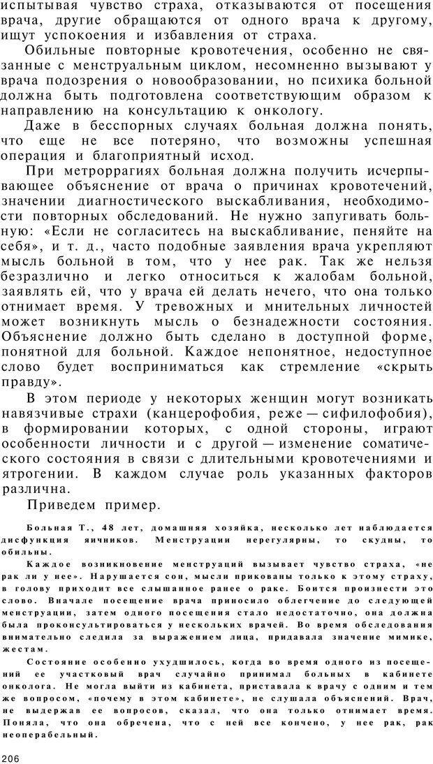 PDF. Клиническая психология. Лакосина Н. Д. Страница 202. Читать онлайн
