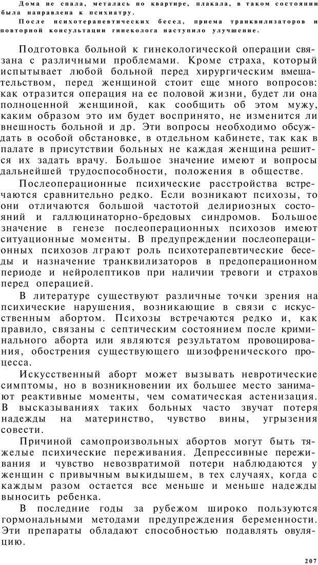 PDF. Клиническая психология. Лакосина Н. Д. Страница 203. Читать онлайн