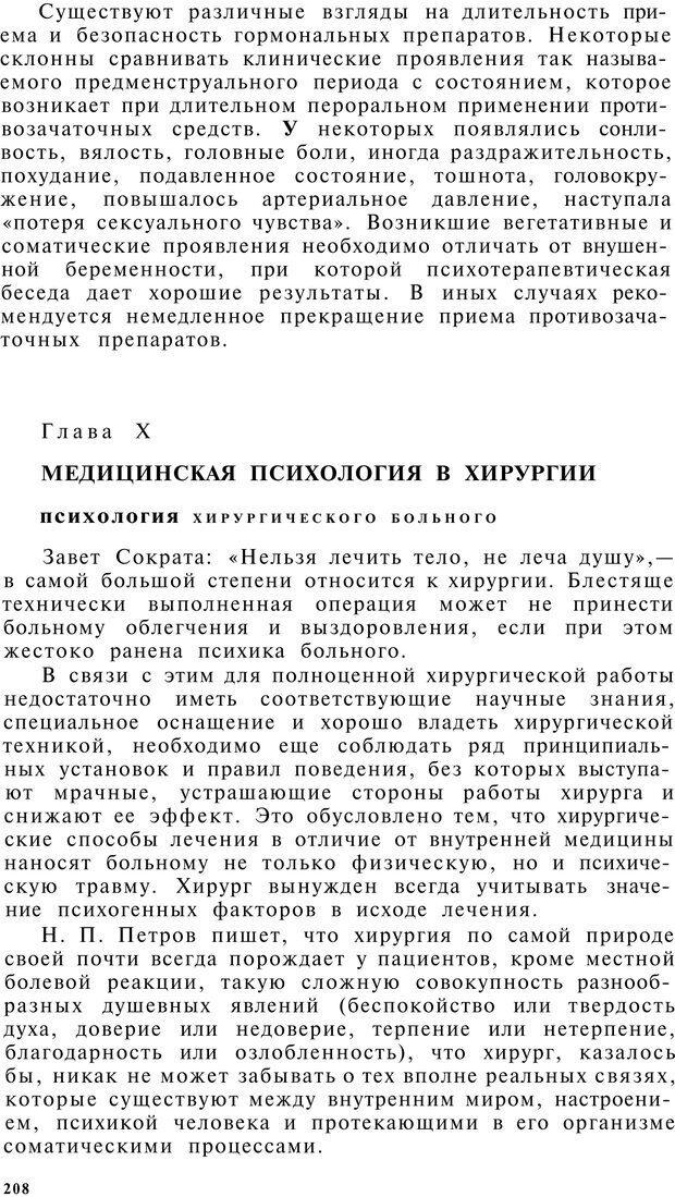 PDF. Клиническая психология. Лакосина Н. Д. Страница 204. Читать онлайн