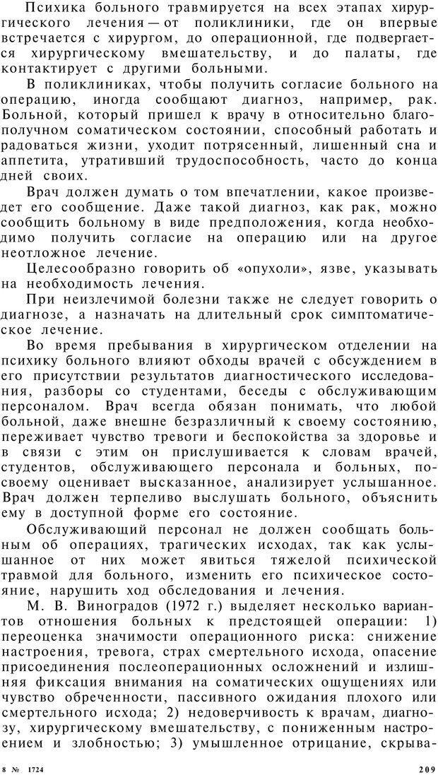 PDF. Клиническая психология. Лакосина Н. Д. Страница 205. Читать онлайн