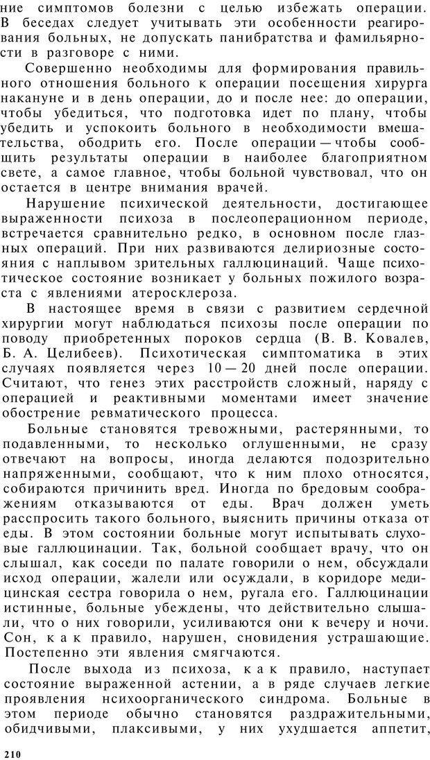 PDF. Клиническая психология. Лакосина Н. Д. Страница 206. Читать онлайн