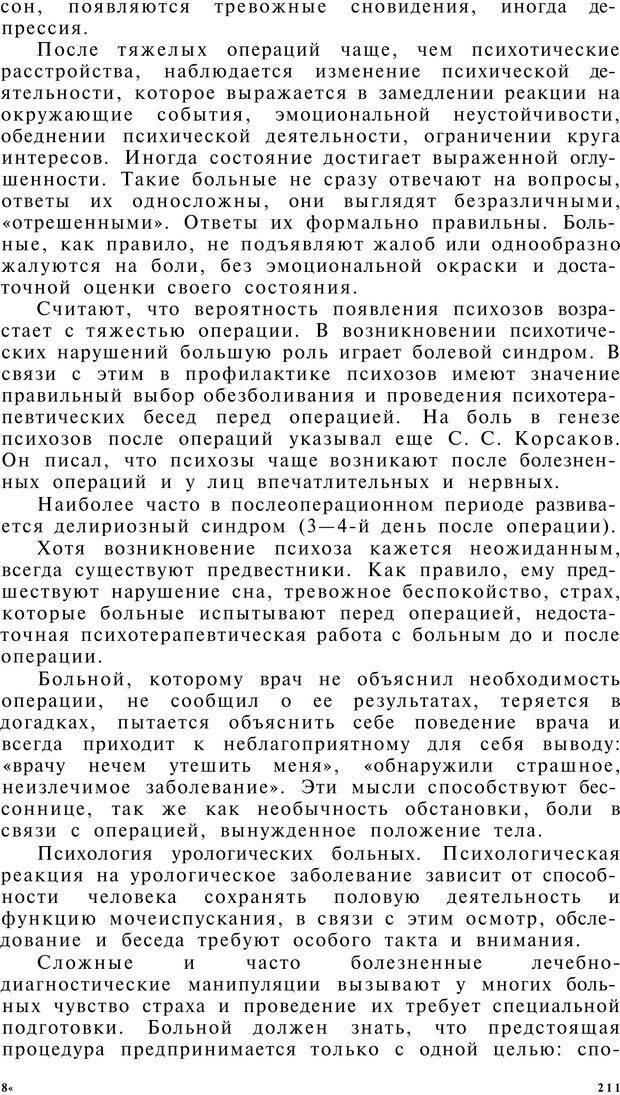 PDF. Клиническая психология. Лакосина Н. Д. Страница 207. Читать онлайн