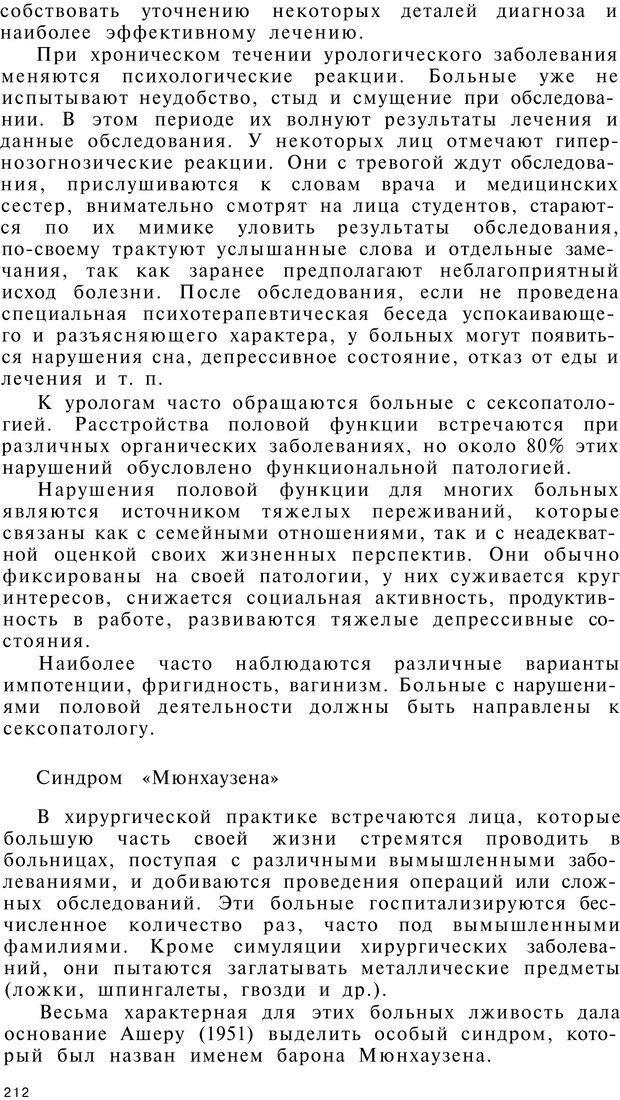PDF. Клиническая психология. Лакосина Н. Д. Страница 208. Читать онлайн
