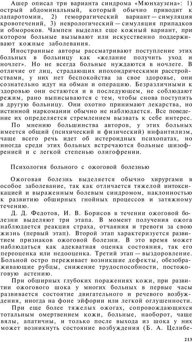 PDF. Клиническая психология. Лакосина Н. Д. Страница 209. Читать онлайн