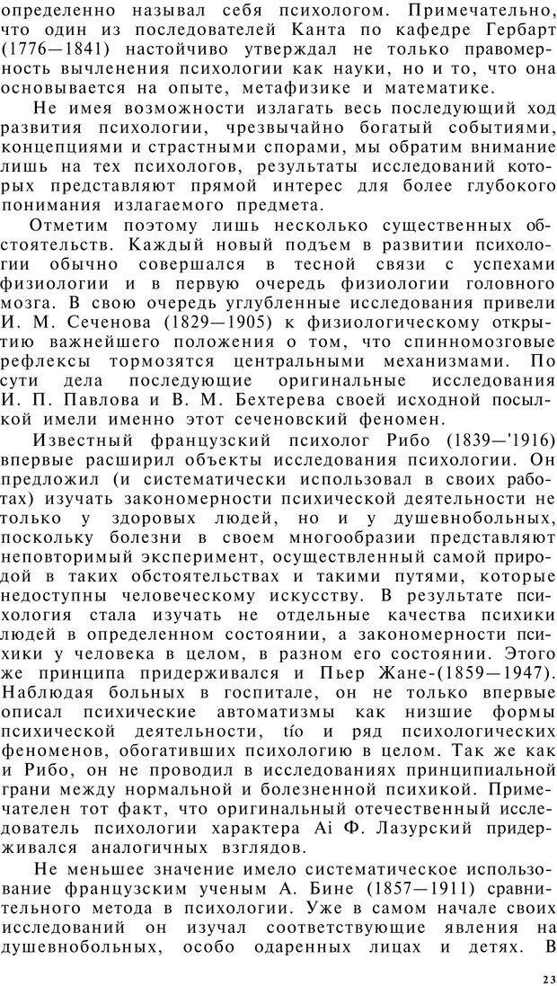 PDF. Клиническая психология. Лакосина Н. Д. Страница 21. Читать онлайн