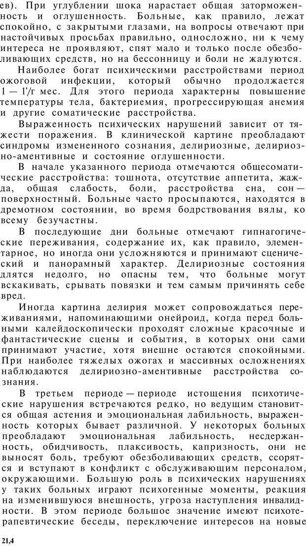 PDF. Клиническая психология. Лакосина Н. Д. Страница 210. Читать онлайн