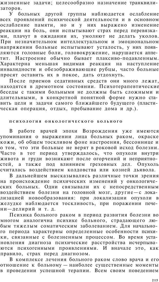 PDF. Клиническая психология. Лакосина Н. Д. Страница 211. Читать онлайн